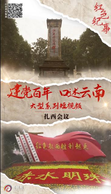 【建党百年·口述云南】16.png