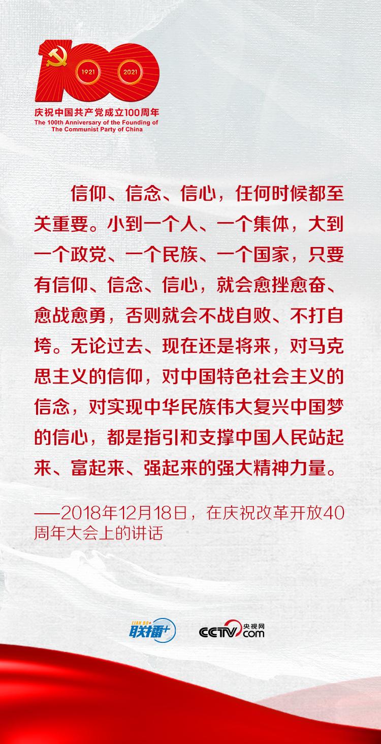 联播+ | 跟着习近平学党史——学史增信
