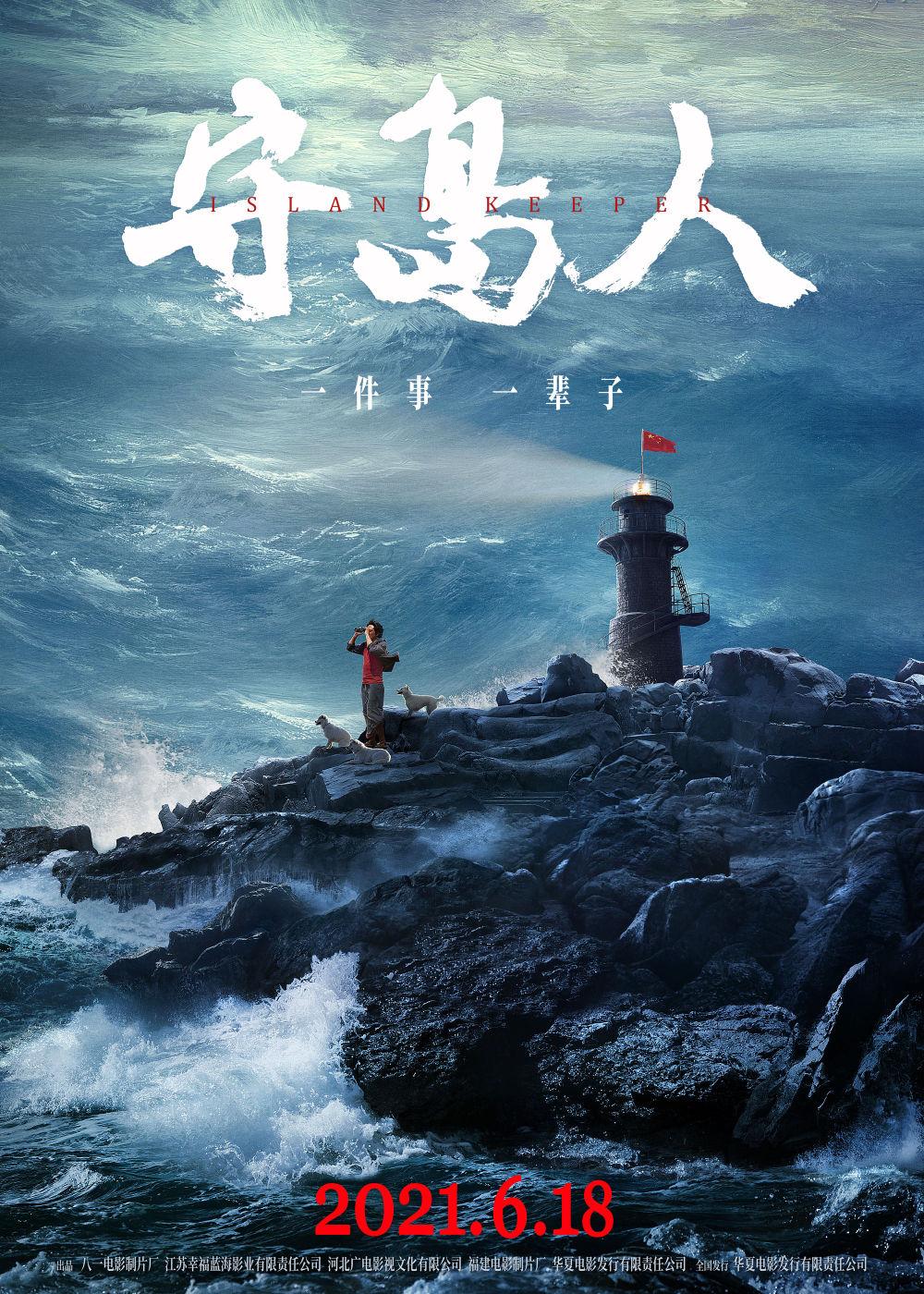 电影《守岛人》即将公映,王继才同志感人事迹搬上银幕