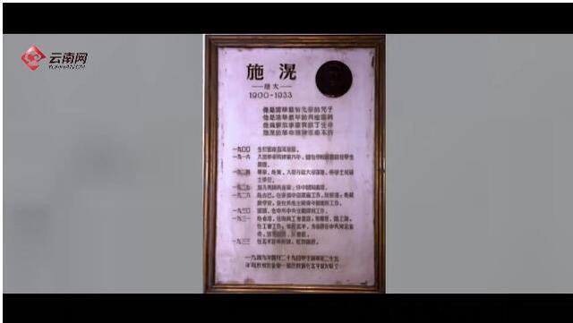 【红色云南 小云说⑭】施滉:清华最有光荣的儿子