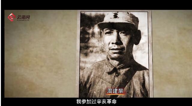 【红色云南 小云说⑮】抗日战将周建屏:跟着党走,我才找到了光明
