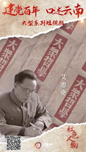 【建党百年·口述云南】19.jpg