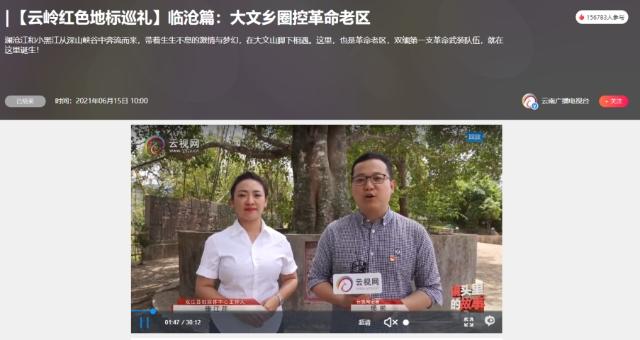 """""""云岭红色地标巡礼""""直播走进临沧10.png"""