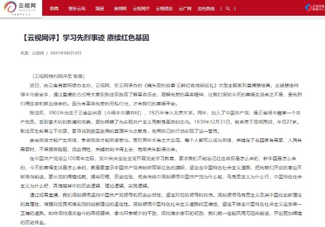 """""""云岭红色地标巡礼""""直播走进临沧11.png"""