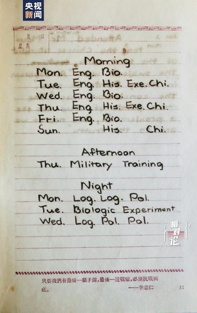 许渊冲用英语将大一课表誊写在日记扉页.jpg