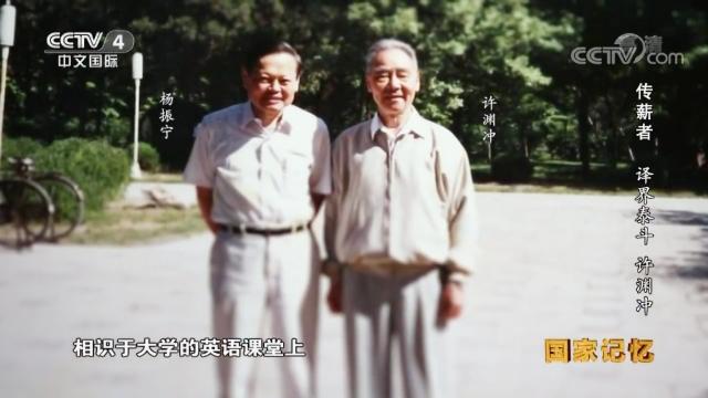 许渊冲杨振宁合照.png