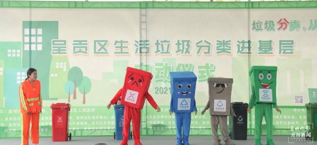@呈贡人,173场关于垃圾分类的宣传就要来到你身边 春城晚报-开屏新闻记者 闵楠 摄影报道