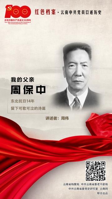 【红色档案·述说云南】我的父亲周保中1.jpg