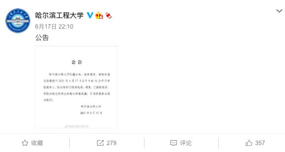 哈尔滨工程大学副校长张志俭坠楼身亡