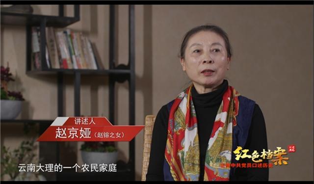 我的父亲赵镕 云南网2.png