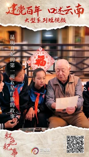 昆明升起的第一面五星红旗是他们缝制的 云南广播电视台.jpg