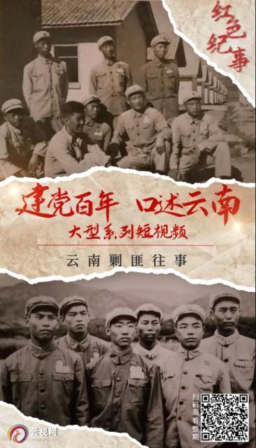 建党百年·口述云南12.png