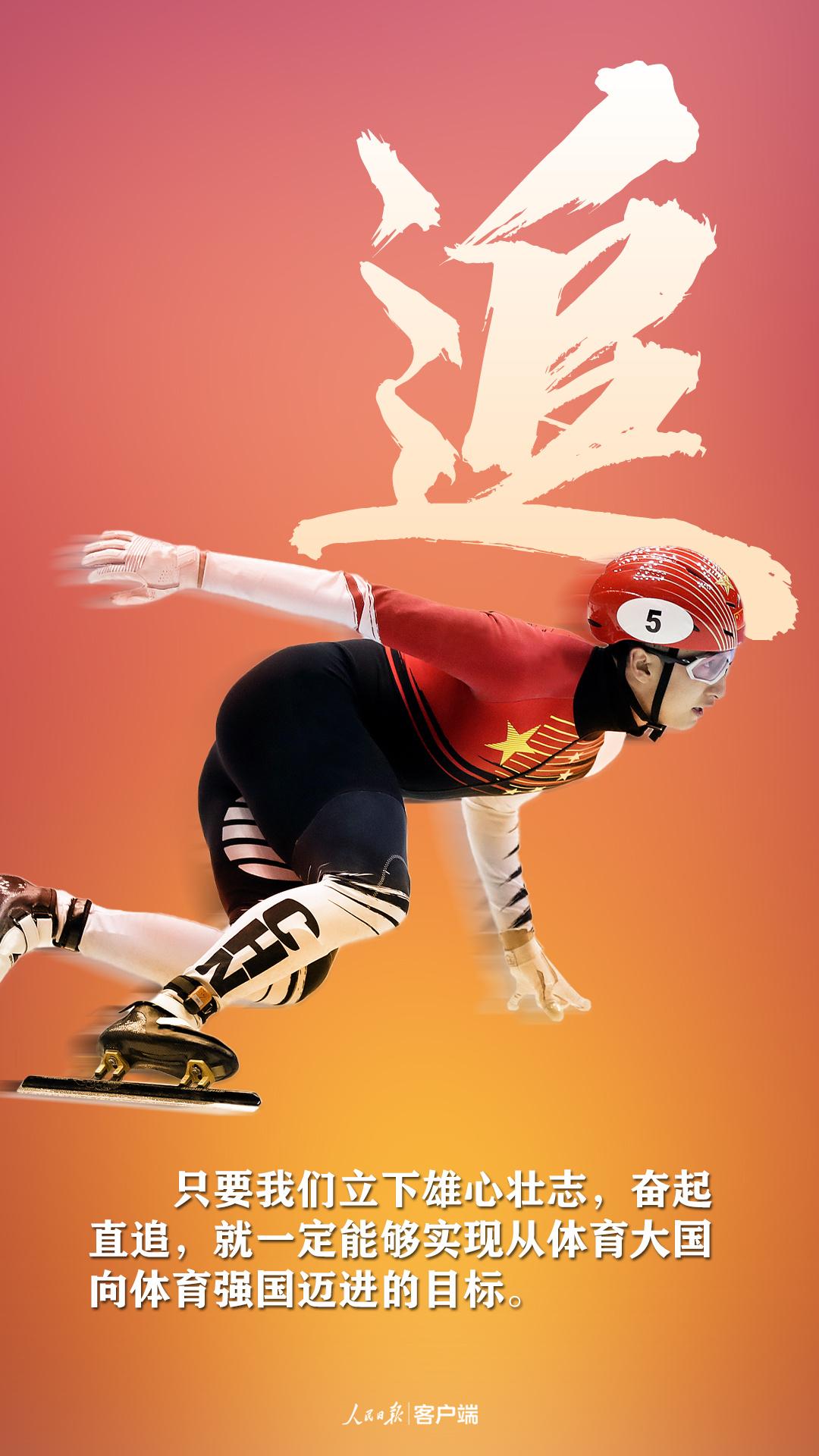 习近平心中的奥林匹克精神2.jpeg