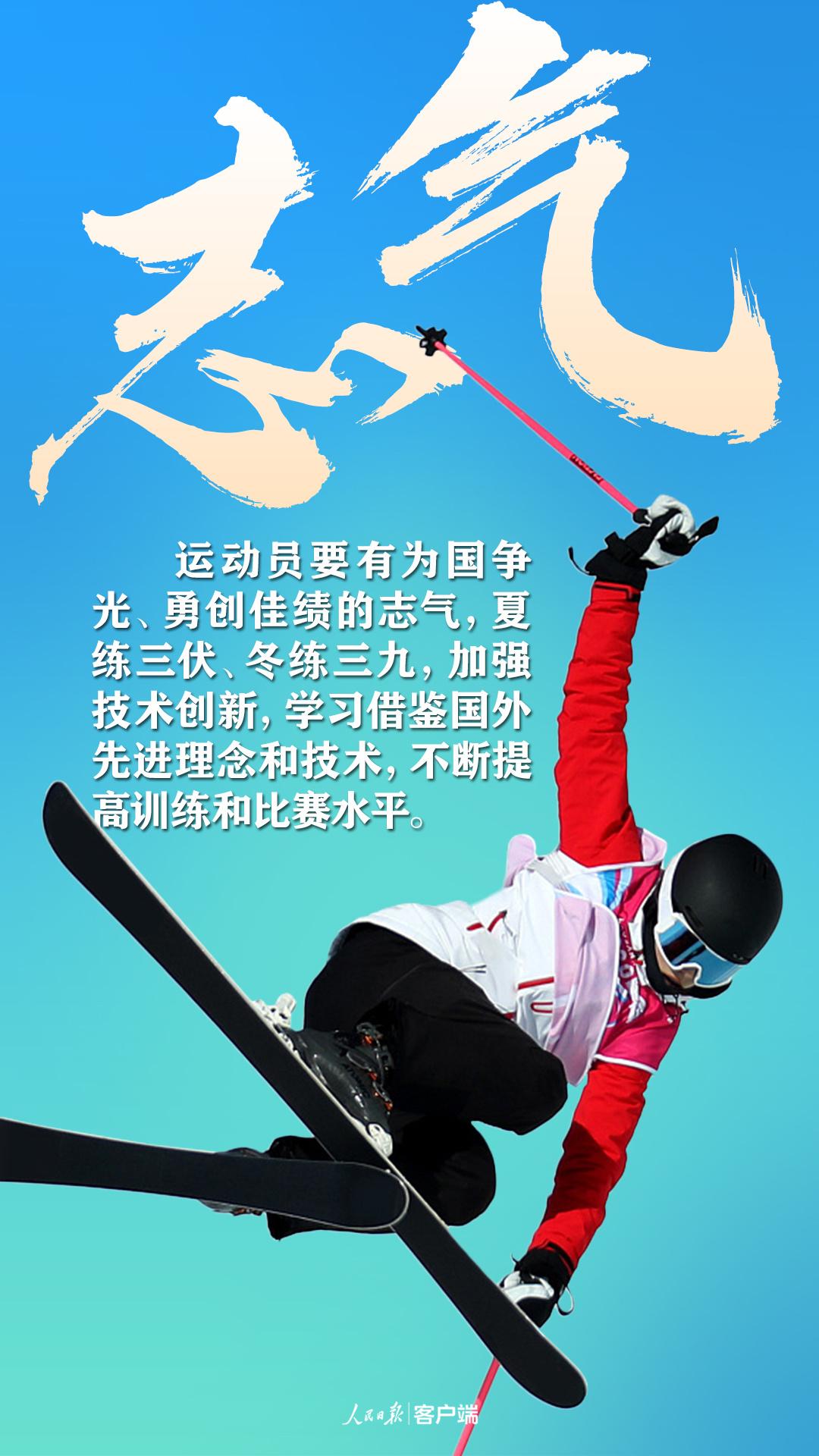 习近平心中的奥林匹克精神7.jpeg