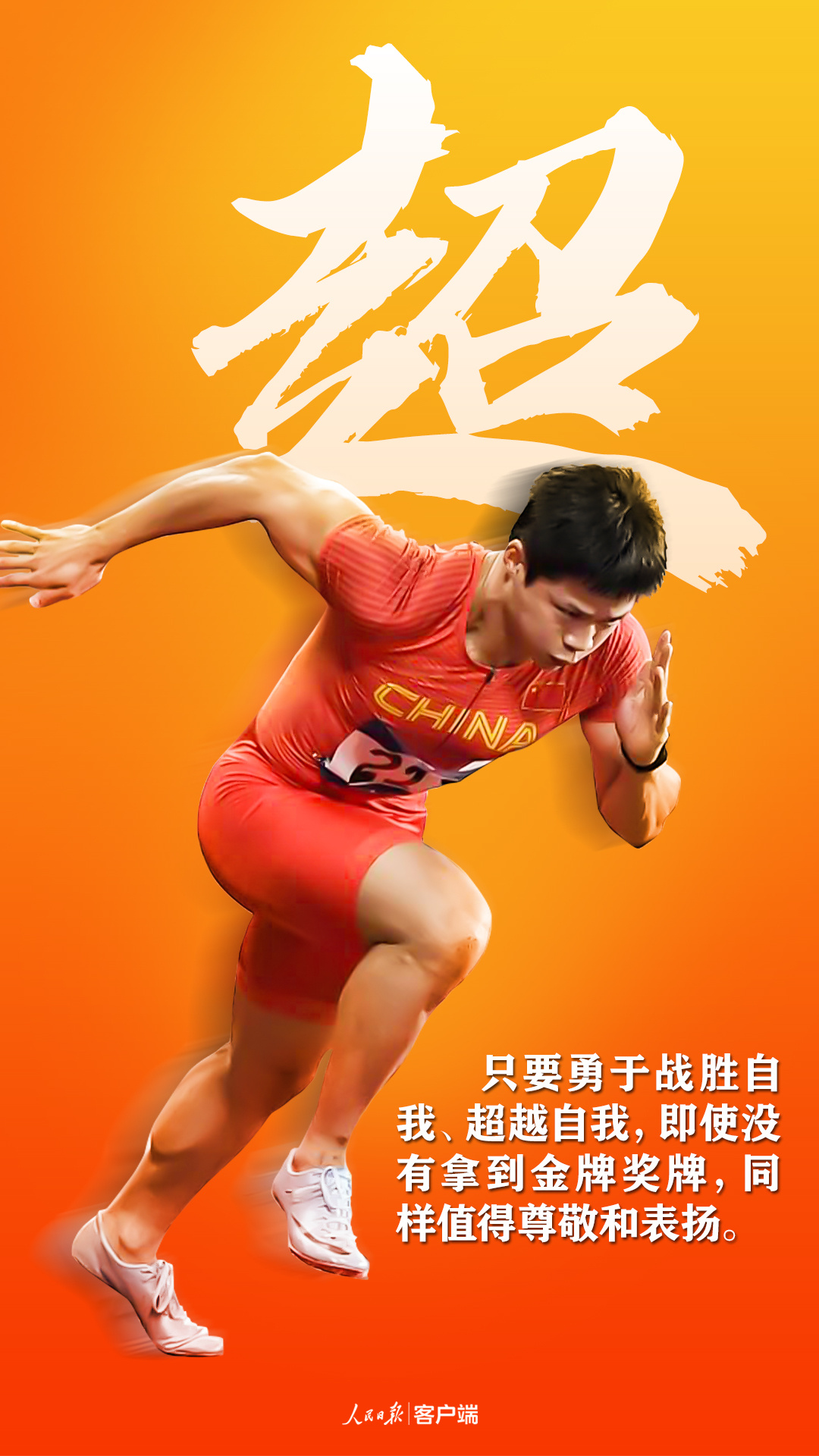 习近平心中的奥林匹克精神4.jpeg