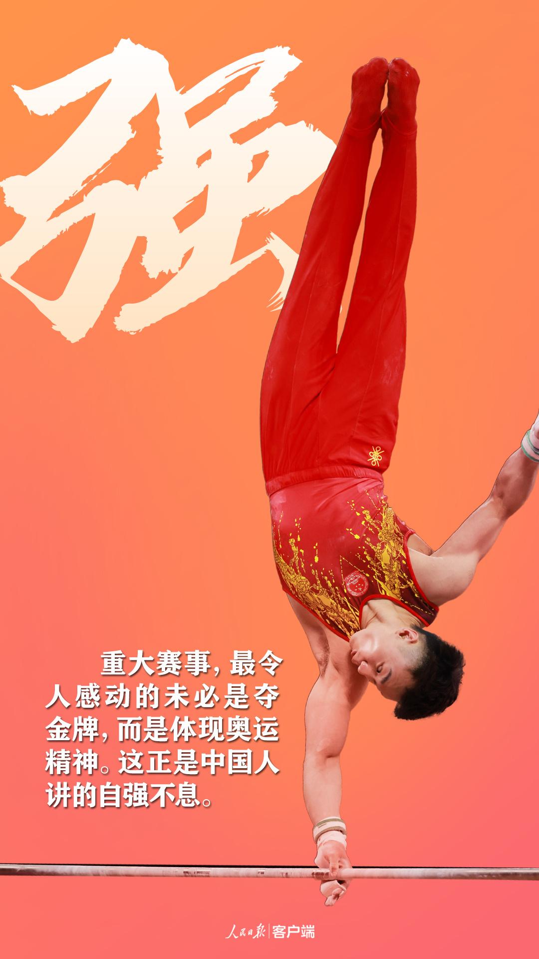 习近平心中的奥林匹克精神65.jpeg
