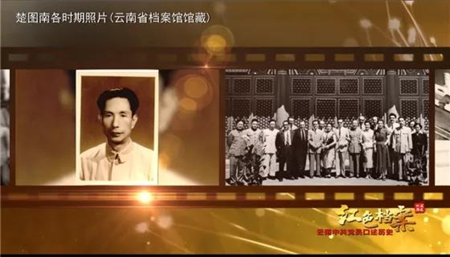 【红色档案·述说云南】我的父亲楚图南:爱国学者,领导民盟积极开拓统一战线