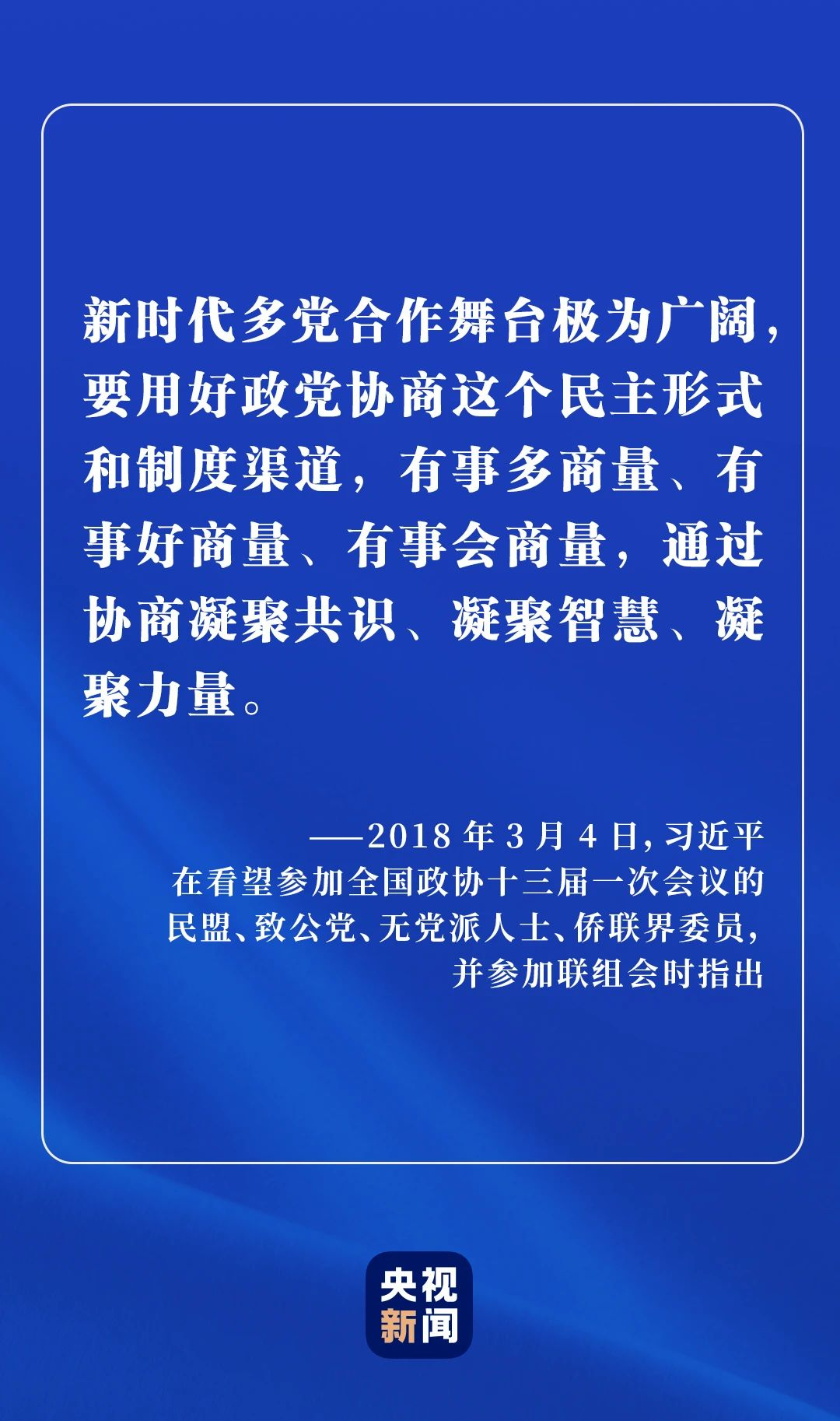 为何说中国新型政党制度是伟大的政治创造?