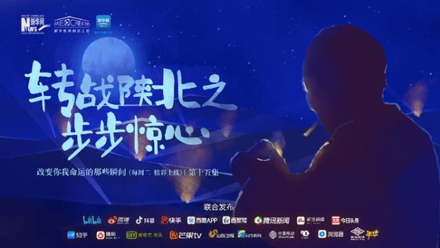 转战陕北之步步惊心 新华网7.jpg