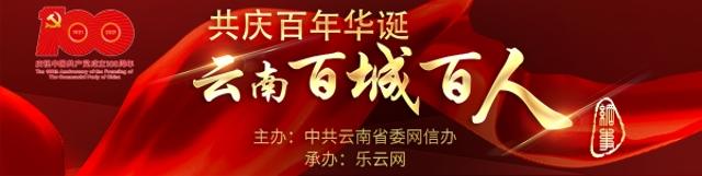 1张舫:云南早期党组织革命活动的先驱 云南信息报.png