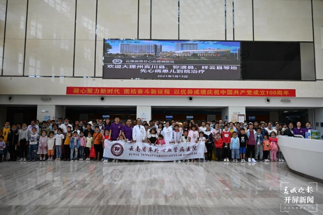 61名大理先心患儿到云南省阜外心血管病医院接受免费救治