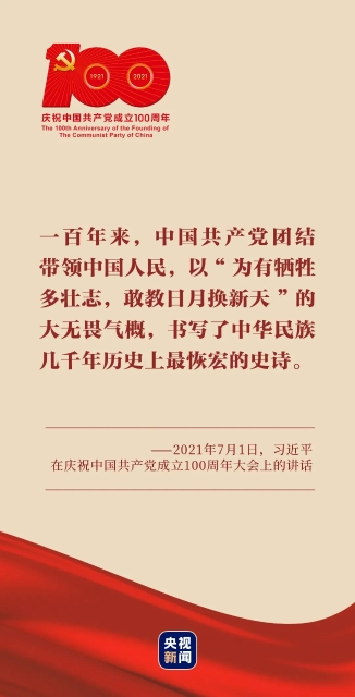 百年史诗 精神为源9 央视新闻客户端.jpg