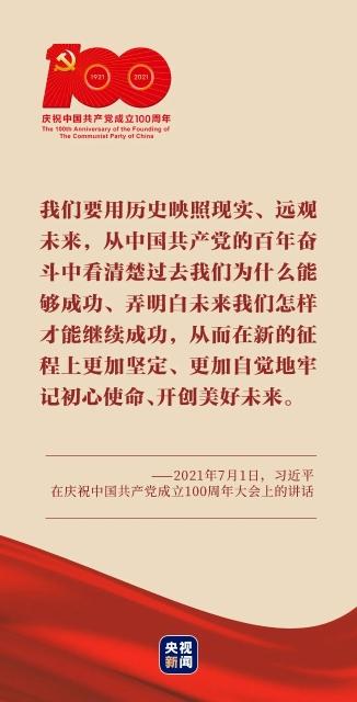 百年史诗 精神为源7 央视新闻客户端.jpg
