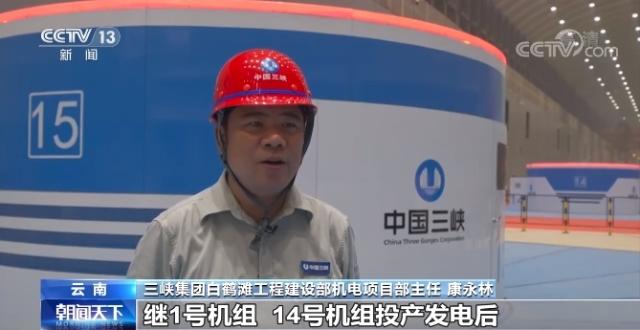 白鹤滩投产机组发电量超10亿度.jpg