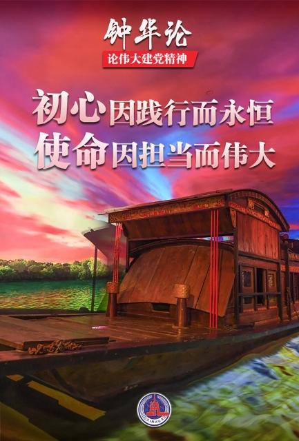 论伟大建党精神 新华社6.jpg