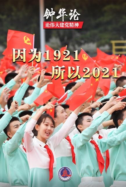 论伟大建党精神 新华社8.jpg