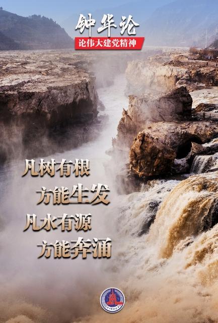 论伟大建党精神 新华社14.jpg
