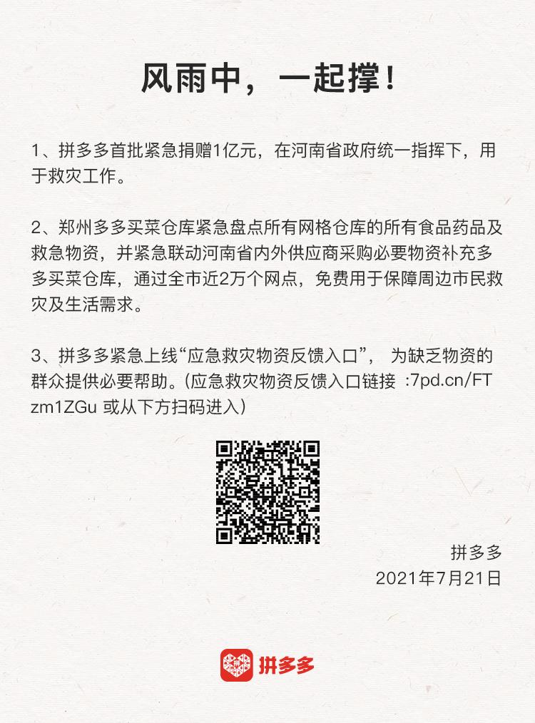 """驰援河南:拼多多捐赠一亿元,紧急上线""""应急救灾物资反馈入口"""""""