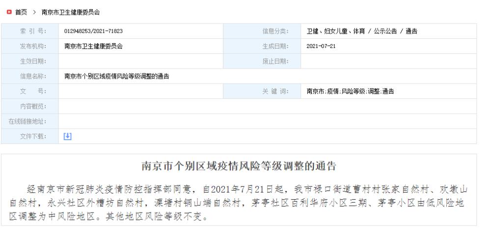 南京市多地调整为中风险地区