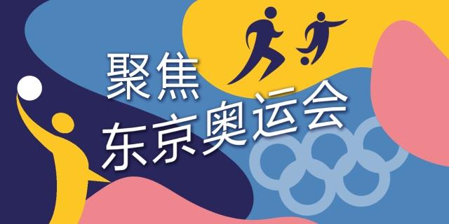 专题|聚焦东京奥运会