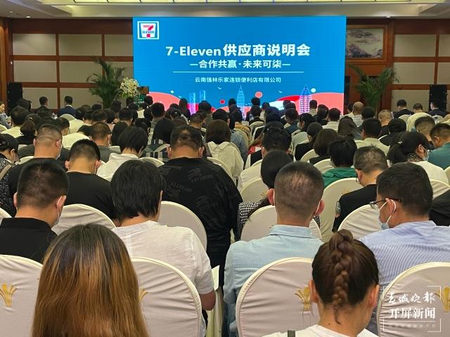 7-ELEVEn云南首店预计年内开业(春城晚报-开屏新闻记者 王磊 摄)