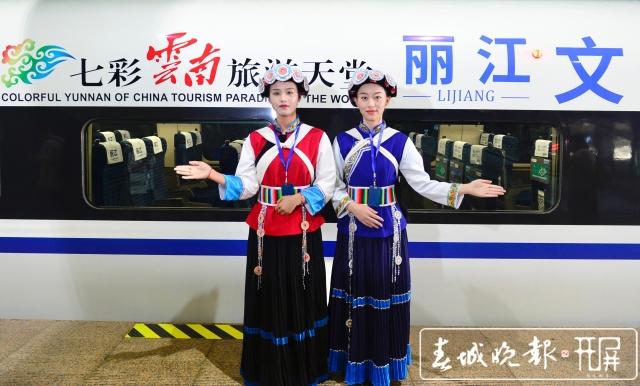 """""""七彩云南文化旅游列车""""(丽江号)首发(龙宇丹 摄)"""