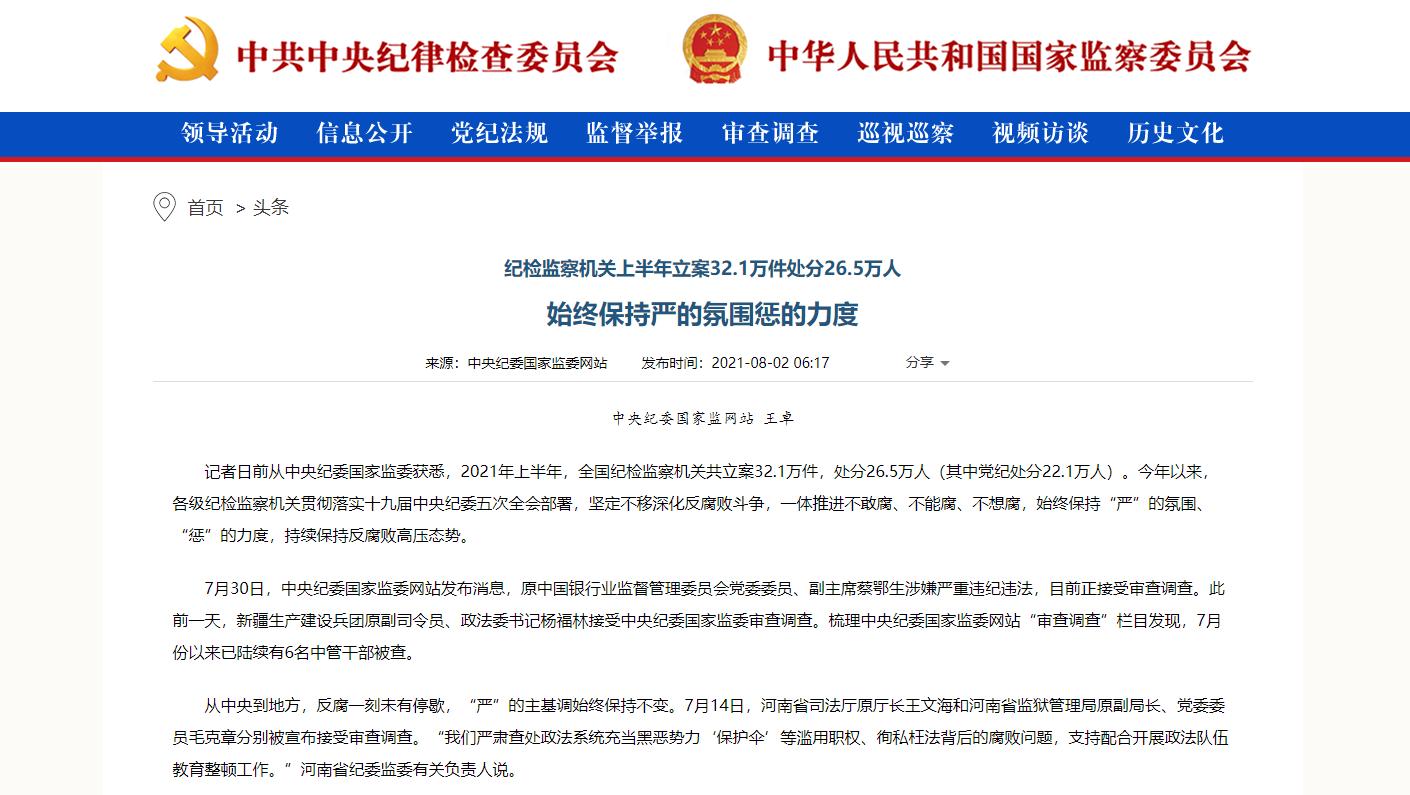 中央纪委国家监网站