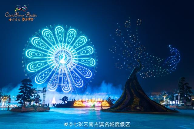七彩云南·欢乐世界