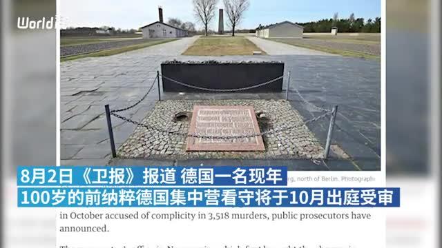 被控参与超3500起谋杀案,德国百岁前纳粹成员受审