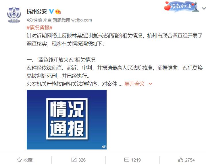 杭州市联合调查组发布关于林某斌相关情况通报