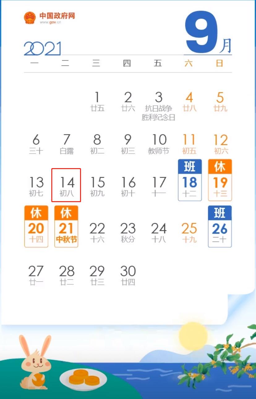 日历.png