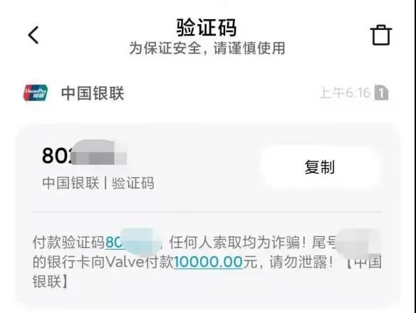 """这笔""""工资补贴""""不能领!南京警方发布提醒"""