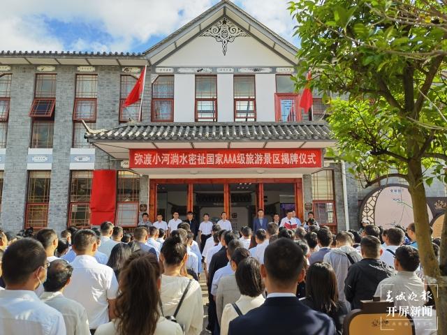 小河淌水·密祉3A级旅游景区揭牌仪式(11557735)-20210925202711.jpg