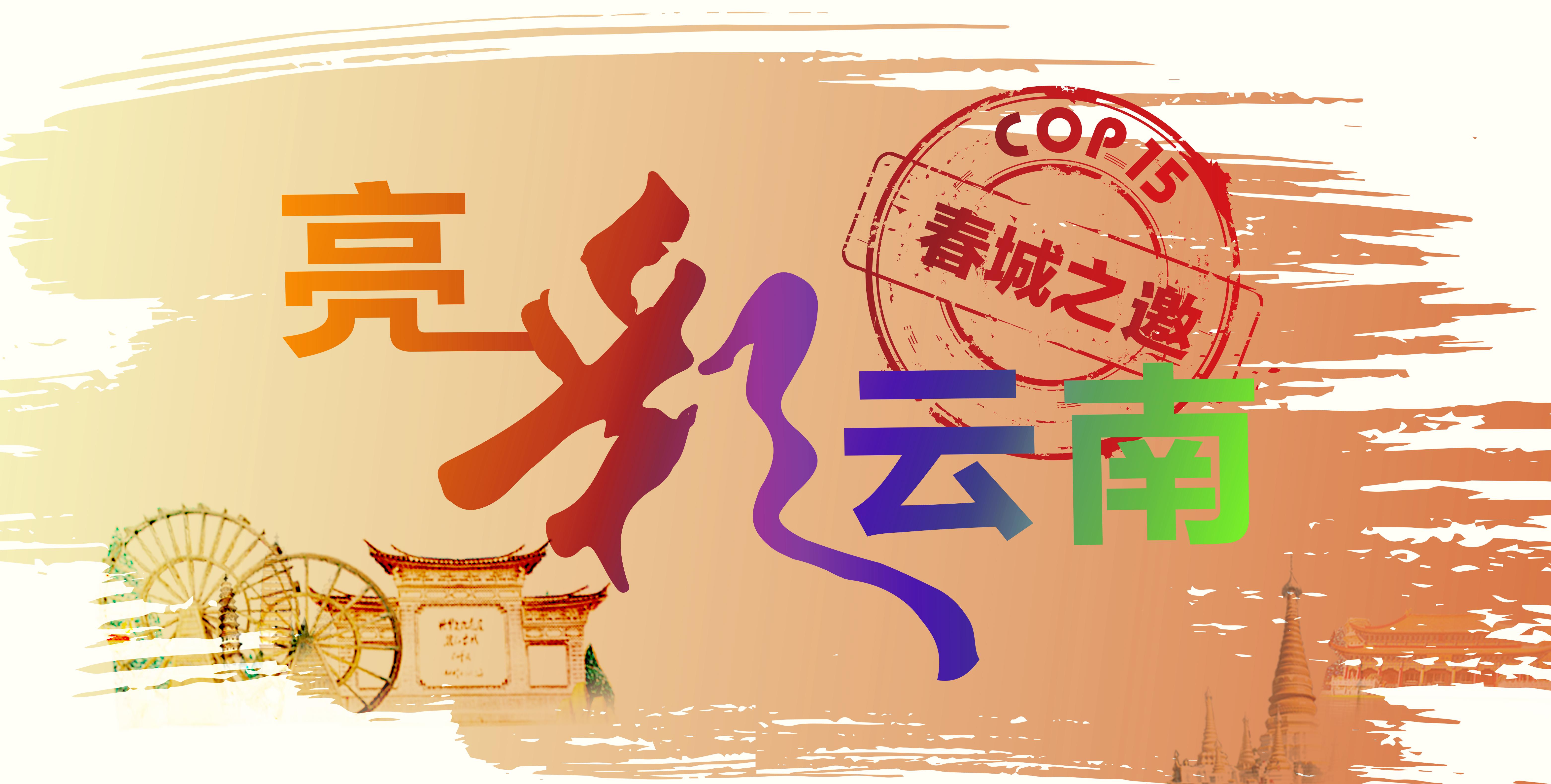 COP15春城之邀·亮彩云南
