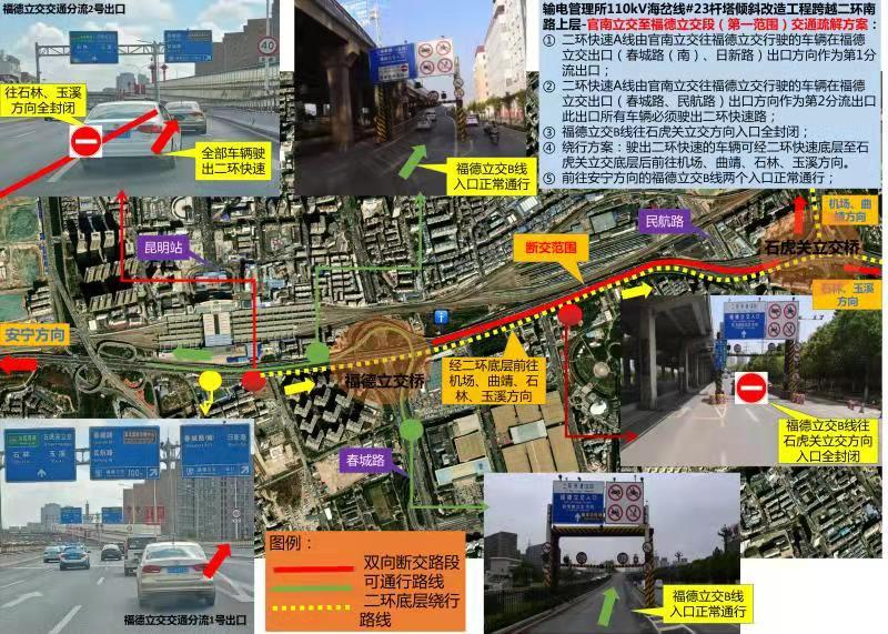 明日凌晨昆明二环南路上层双向车道短时封闭半小时 (4).jpg