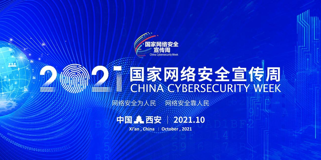 2021国家网络安全宣传周