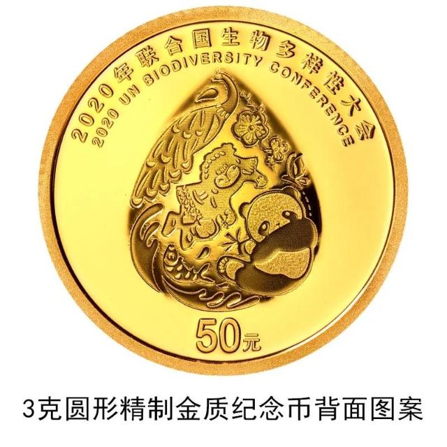 COP15纪念邮票、纪念币今日发行!7.jpg
