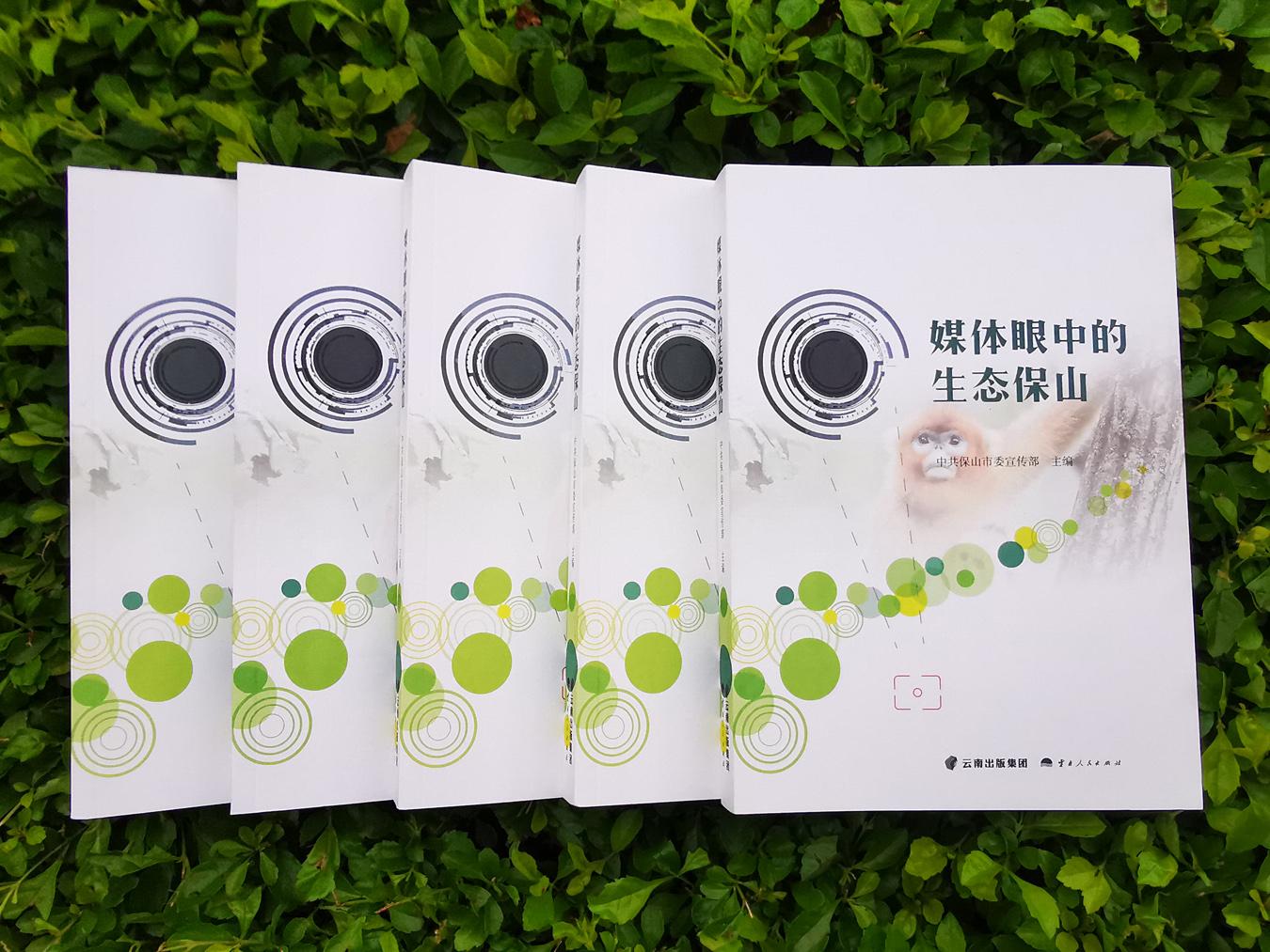 描绘保山青山绿水!《媒体眼中的生态保山》一书出版