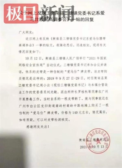 湖南一镇党委书记系爱马仕皮带
