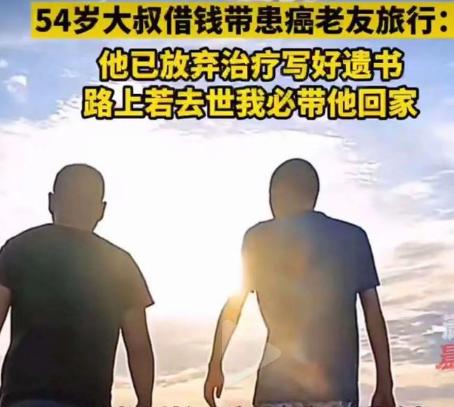 准备奔赴云南!五旬大叔带患癌老友去看海